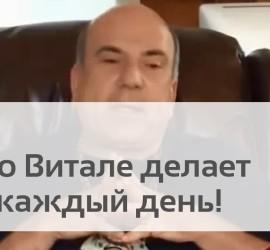 ДЖО ВИТАЛЕ О ТЭС