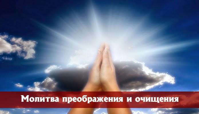 МОЛИТВА ПРЕОБРАЖЕНИЯ  Валерий Синельников.