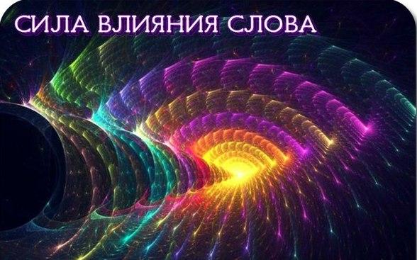 СИЛА ИЗРЕЧЕННОГО СЛОВА