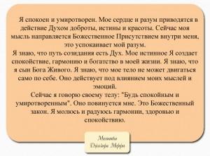 87-молитва-о-богатствах-умиротворенного-разума-300x222