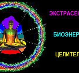 Светлана Зарецкая  оператор биолокации, целитель, таролог, рунолог, магистр практического и духовного хилерства.