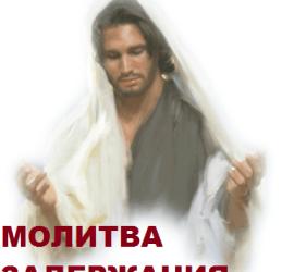 МОЛИТВА ЗАДЕРЖАНИЯ.