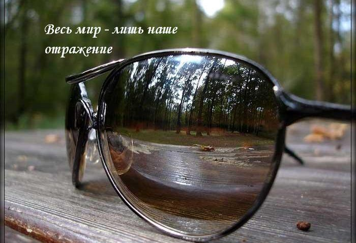 Весь мир вокруг каждого из нас, есть отражение его мыслей.