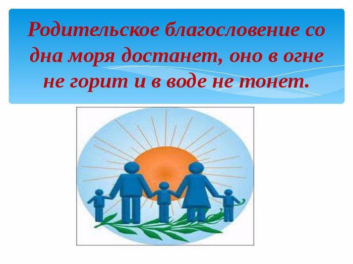 Материнское благословение для детей