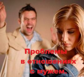 Проблемы в отношениях с мужем.
