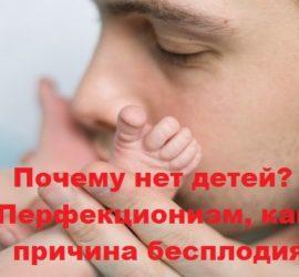 Почему нет детей? Перфекционизм, как причина бесплодия.