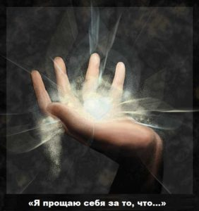Волшебная фраза:«Я прощаю себя за то, что …»