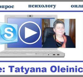 Клинический психолог, тренер позитивной психодинамической терапии — Татьяна Олейникова.