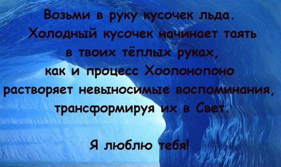ИНСТРУМЕНТ ХООПОНОПОНО - СИНИЙ ЛЕД.