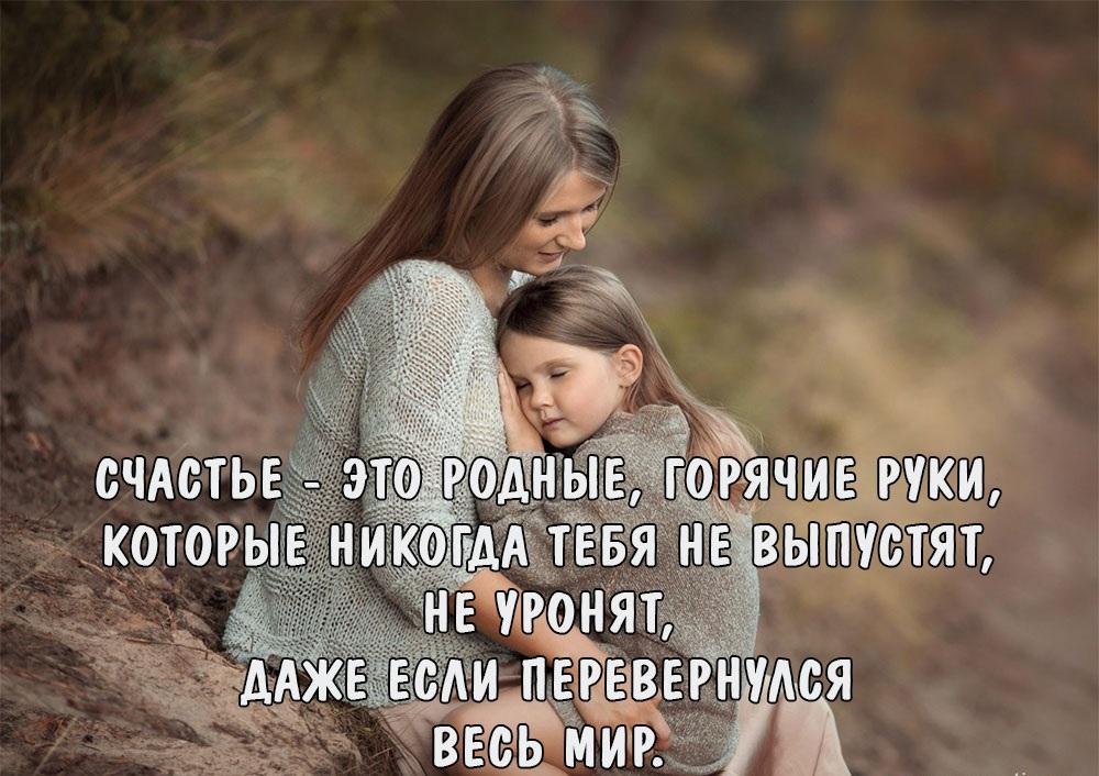 Влияние мамы на судьбу дочери..