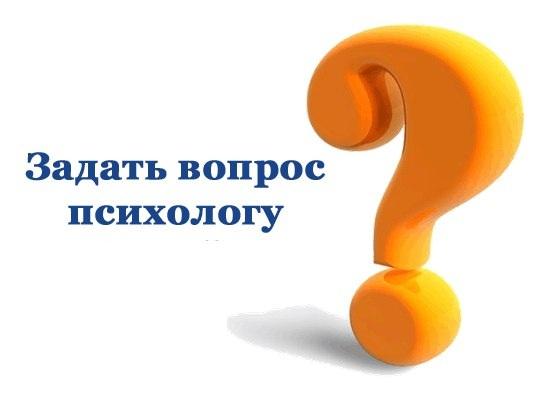 Как правильно задавать вопросы психологу.