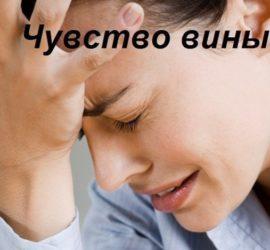 Что делать с «неправильными» чувствами? Чувство вины.