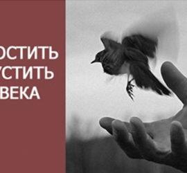 Молитва для прощения обидчика