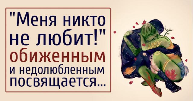 """""""Меня никто не любит!"""" - обиженным и недолюбленным посвящается."""