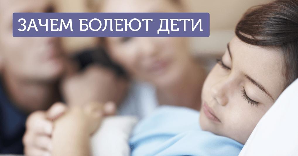 Зачем, а не почему болеют дети