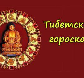 Тибетский гороскоп