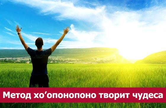 Индивидуальная программа «Хоопонопоно — Метод достижения внутренней свободы и очищение от негативных программ прошлого.»