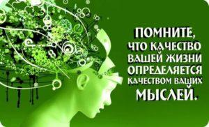 Разговор со своими мыслями