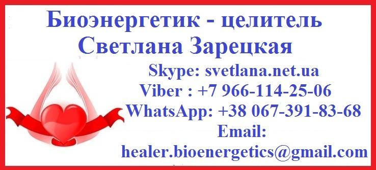 Биоэнергетик — целитель — Светлана Зарецкая