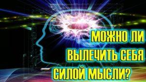 Лечение силой мысли