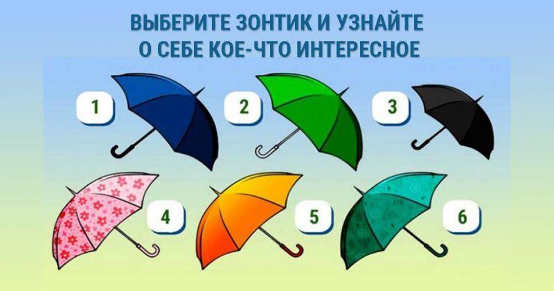 Выберите зонтик и узнайте о себе немного больше.
