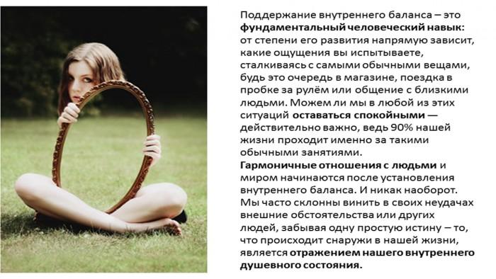 Самое главное в жизни — обрести равновесие.