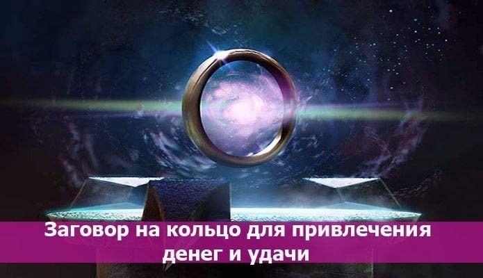 заговор на кольцо для везения и удачи в делах